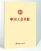 中国工会章程