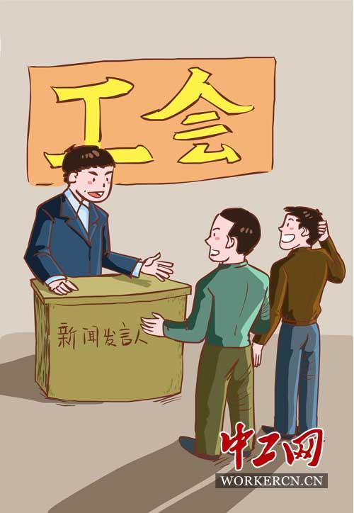 2015中国工会故事漫画连载