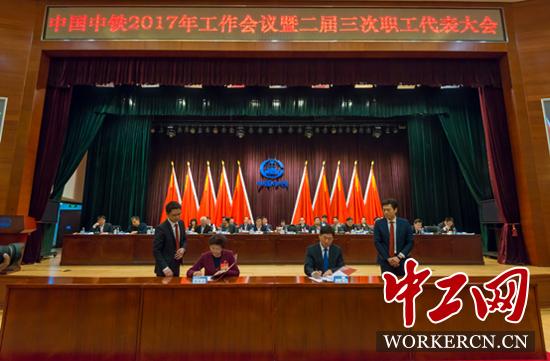 中国中铁2017年工作会议暨二届三次职工代表大会胜利闭幕
