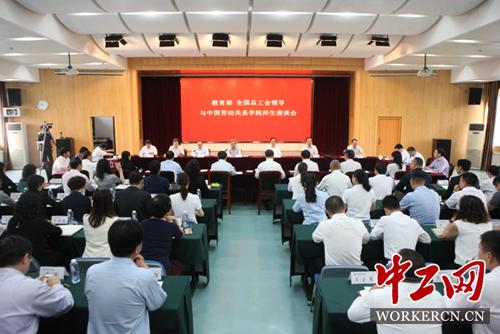 教育部与全总领导同中国劳动关系学院劳模、师生代表座谈