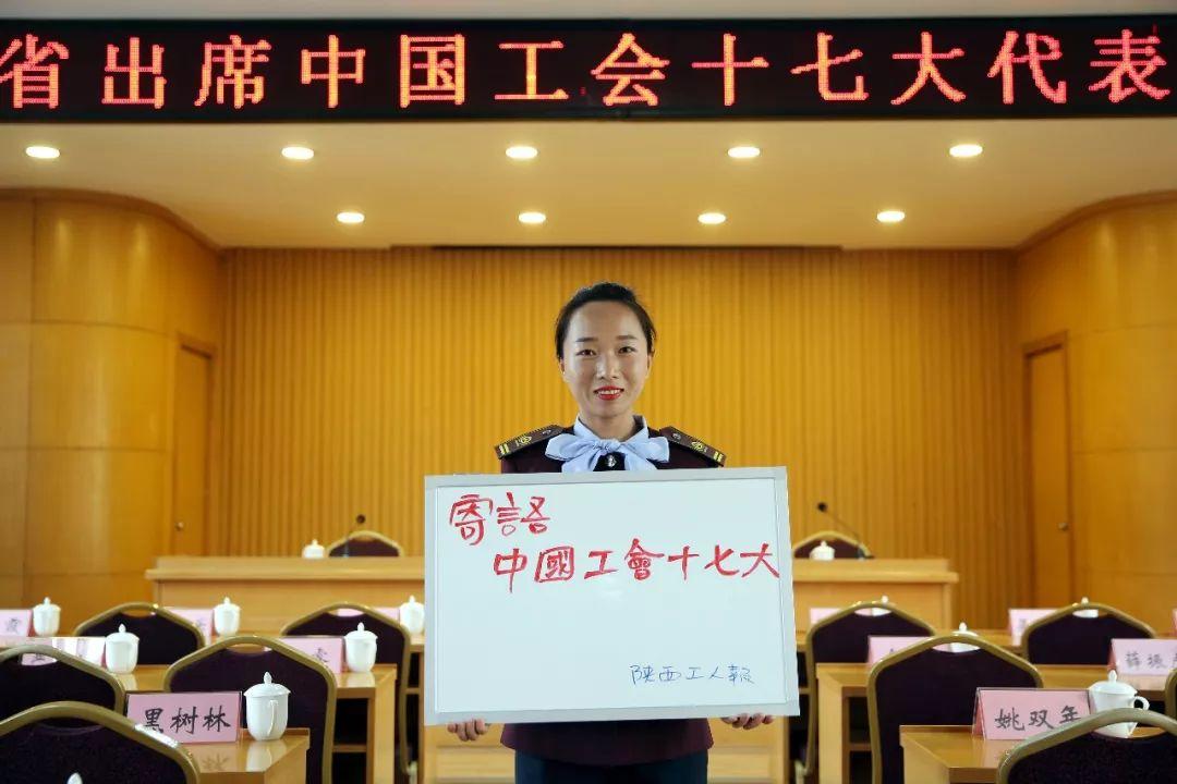 陕西省干部职工热切关注中国工会十七大
