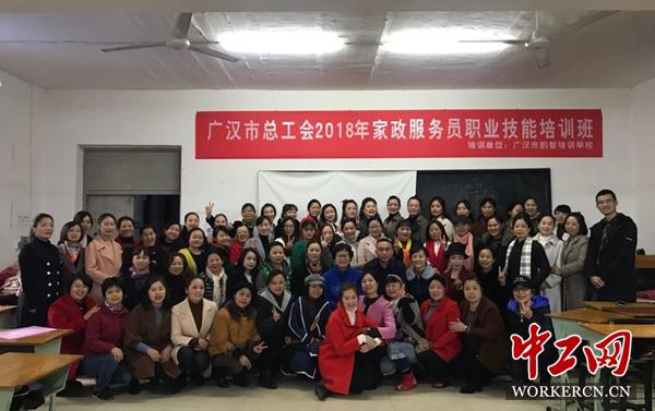 四川广汉市总工会开展家政服务员职业技能培训