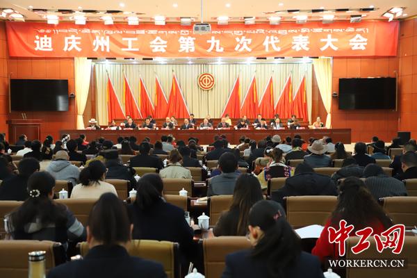 云南迪庆州工会第九次代表大会在香格里拉开幕