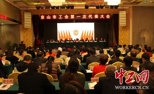 湖北省京山市召开工会第一次代表大会
