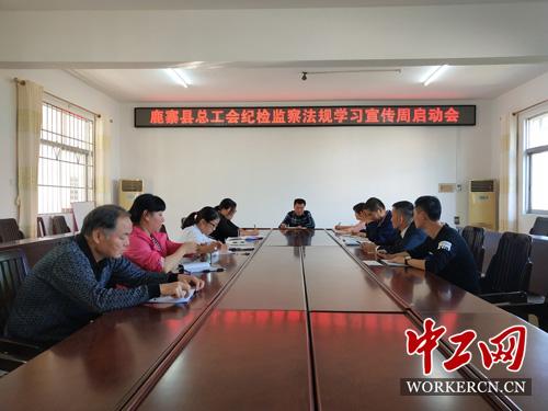 广西鹿寨县总工会积极开展纪检监察法规学习宣传周活动