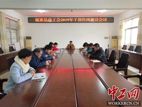 广西鹿寨县总工会召开干部作风建设会议