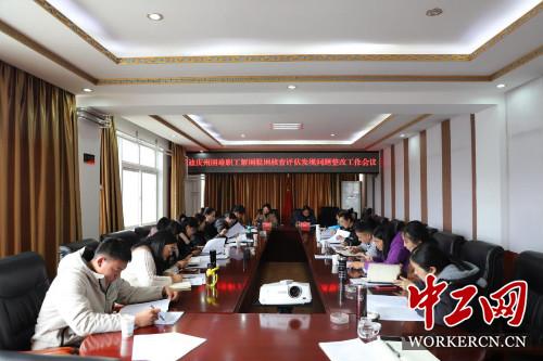 云南省迪庆州总召开困难职工解困脱困整改工作会议
