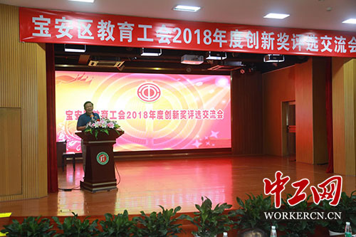 深圳宝安区教育工会开展创新奖评选活动